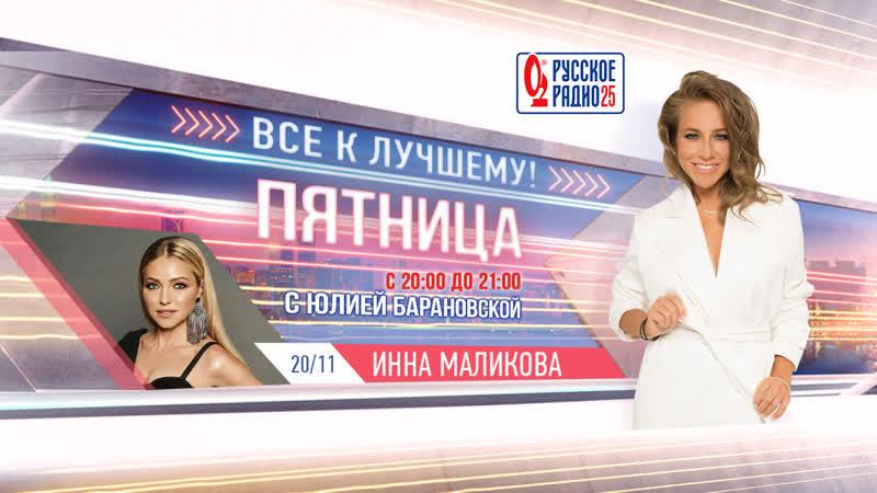 Шоу Всё к лучшему Инна Маликова с 20 00 до 21 00