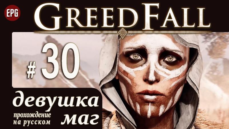 GREEDFALL ▶ Прохождение за девушку мага 30 ▶ Грехи отца Петруса