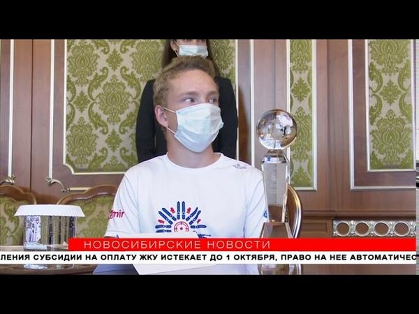 Абсолютного победителя Кубка Анны Богалий наградили в Новосибирске