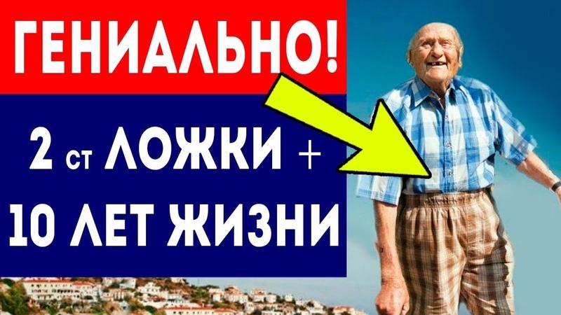 Секрет долгожителей из Греции Чистка крови и лимфы гипертония и 🌳 Здоровье и долголетие