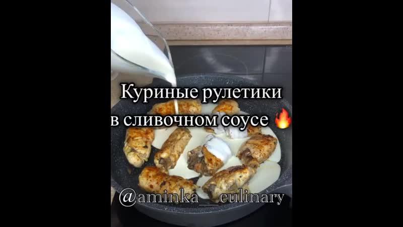 Куриные рулетики в сливочном соусе