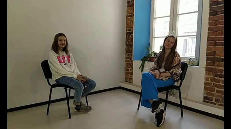 Раскрепощение Весна 2020 - Интервью с участником, Юля