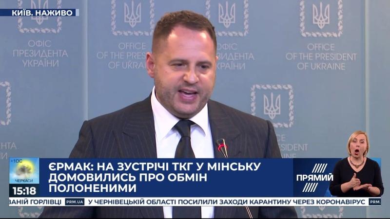 Андрій Єрмак Домовились про створення консультативної групи з представниками ОРДЛО в рамках ТКГ