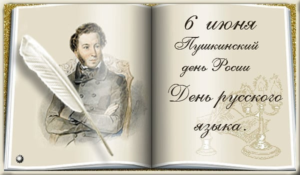 Сегодня, в 221-й год со дня рождения великого русского поэта Александра Сергеевича ПУШКИНА, мы отмечаем два праздника - Пушкинский день России и День русского языка