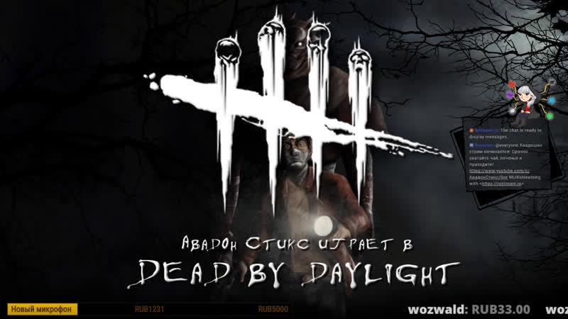 Dead by Daylight Заканчиваем заканчивать третий разрыв 1 часть
