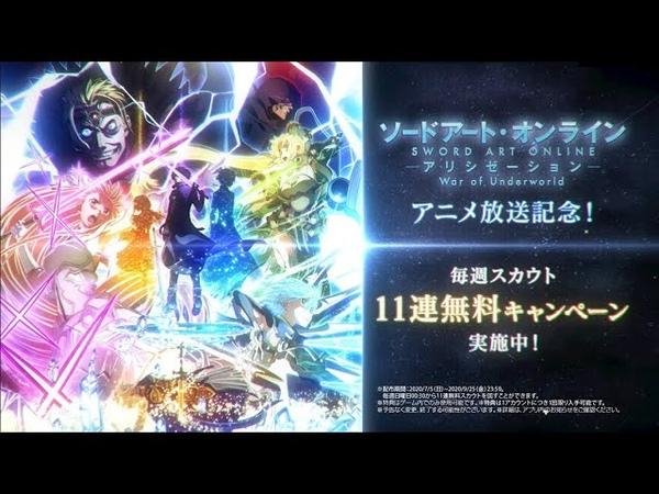 SAOアリシゼーション・ブレイディングアニメ放送記念CM第1弾
