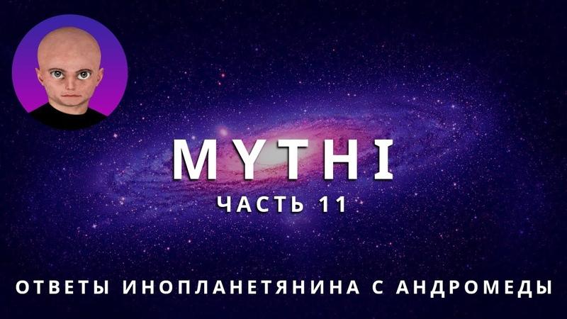 ОТВЕТЫ ПРИШЕЛЬЦА С АНДРОМЕДЫ ЧАСТЬ 11 ИНОПЛАНЕТЯНИН МИТИ MYTHI