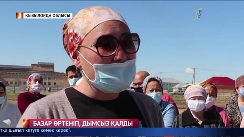 Қызылорда облысында базар өртеніп, 150-ден астам кәсіпкер жұмыссыз қалды