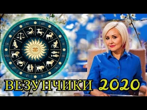 АСТРОЛОГ ВОЛОДИНА НАЗВАЛА ТРИ ЗНАКА ЗОДИАКА ГЛАВНЫХ ВЕЗУНЧИКОВ 2020 ГОДА