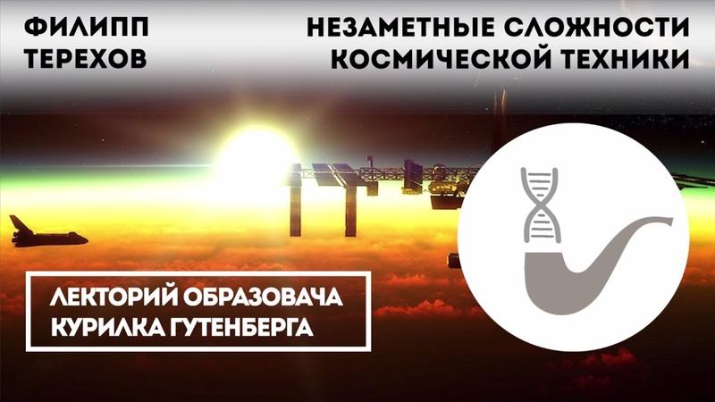 Филипп Терехов Незаметные сложности космической техники