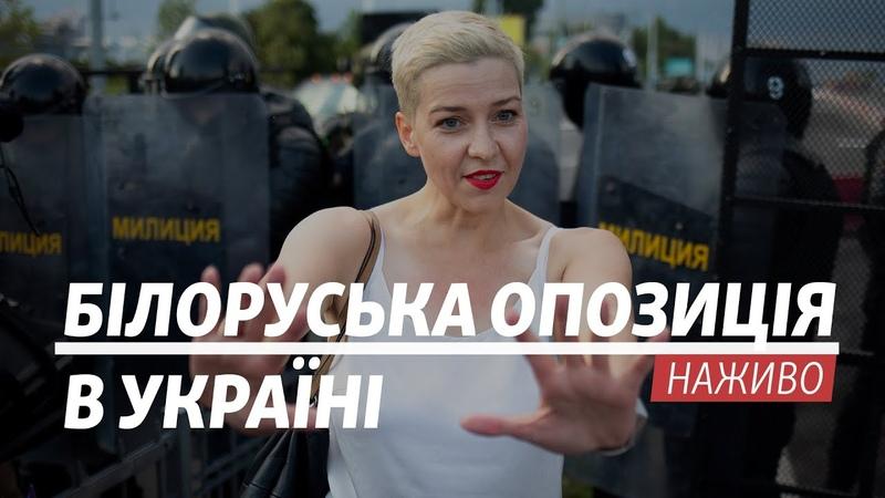 LIVE Представники білоруської опозиції в Україні
