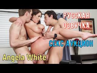 Angela White - Секс аукцион (Brunette, Cumshot, Facial, Handjob, Rimjob, Anal Play, Blowjob, Amateur, Cowgirl, Doggystyle)