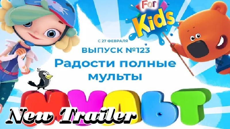 МУЛЬТ в кино Выпуск № 123 Радости полные мульты Трейлер 2021