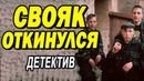 Криминальный фильм про поиски - СВОЯК ОТКИНУЛСЯ / Русские детективы новинки 2020