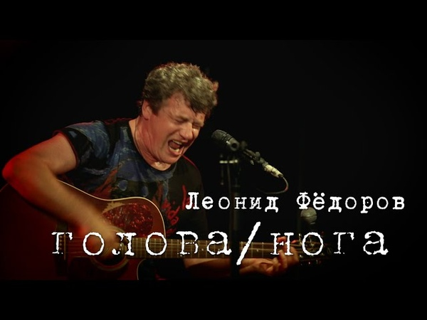 Леонид Фёдоров «ГОЛОВА – НОГА»