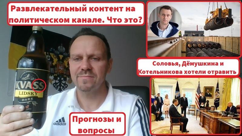 Крюков Live. Экономика РФ рухнет, виноват будет Навальный. Вучич. Вопросы. Квасной Патриотизм 13