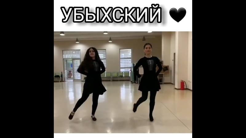Ubyh dance Убыхский танец Çerkes dansı