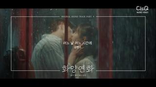 [MV] Kim Bum Soo (김범수) - One Day (어느 날 어느 시간에) (When My Love Blooms OST Part 4)