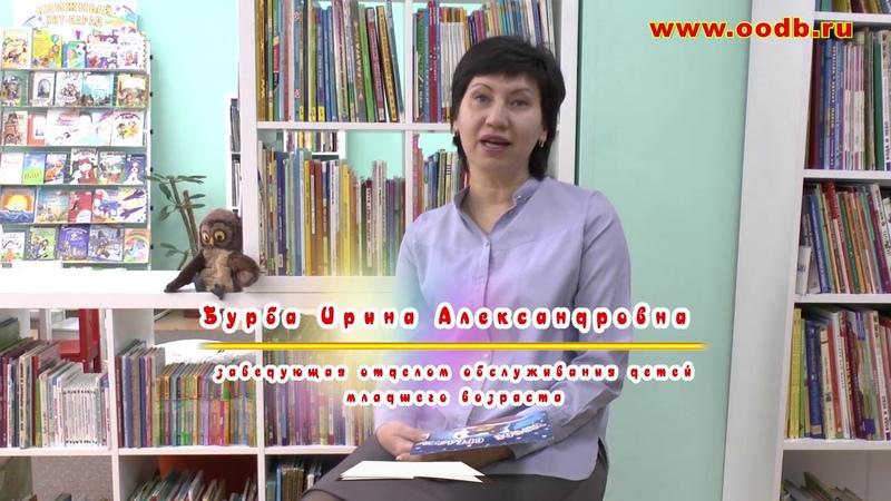 «Родительский час»: чтение сказки В.Капнинского «Верное средство»