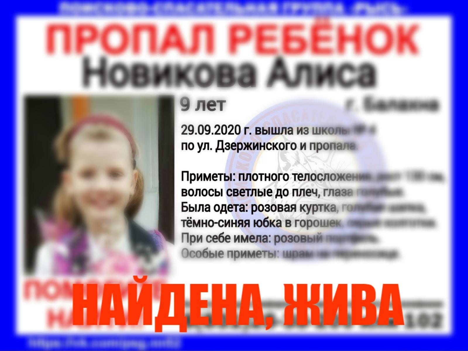 Новикова Алиса, 9 лет, г. Балахна