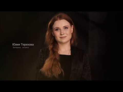 Балерина актриса Юлия Терехова Актерская видеовизитка Монолог