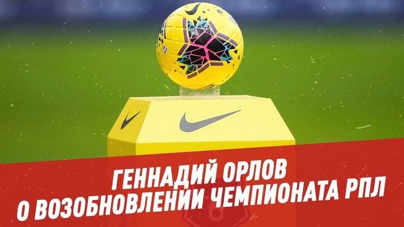 Геннадий Орлов о возобновлении чемпионата РПЛ - Мастера спорта