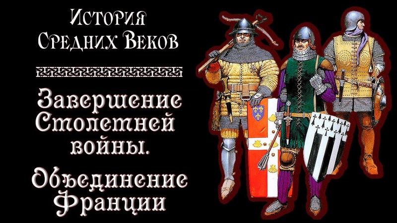 Завершение Столетней войны Объединение Франции рус История средних веков