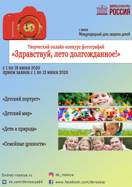 Саратовский дворец культуры «Россия» запустил детский фотоконкурс «Здравствуй, лето долгожданное!»