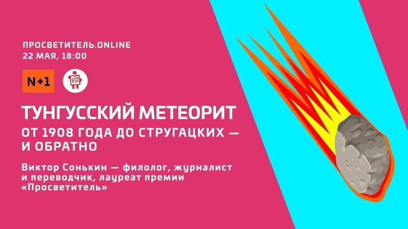 Просветитель Online Виктор Сонькин Тунгусский метеорит