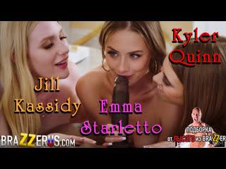 Jill Kassidy, Kyler Quinn, Emma Starletto Нежный секс [Трах, all sex, porn, big tits, Milf, инцест, порно blowjob анальное]