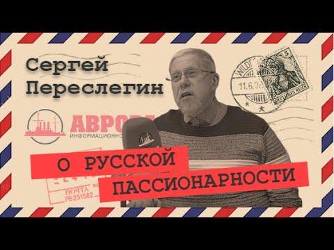 Сергей Переслегин Русская цивилизация (полная версия выпуска от 14.12.2019)