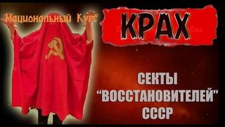 Крах СЕКТЫ СССР Мелихову Арестовали