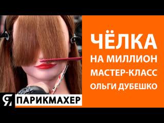 Чёлка на миллион. Как подстричь чёлку - мастер-класс от Ольги Дубешко.