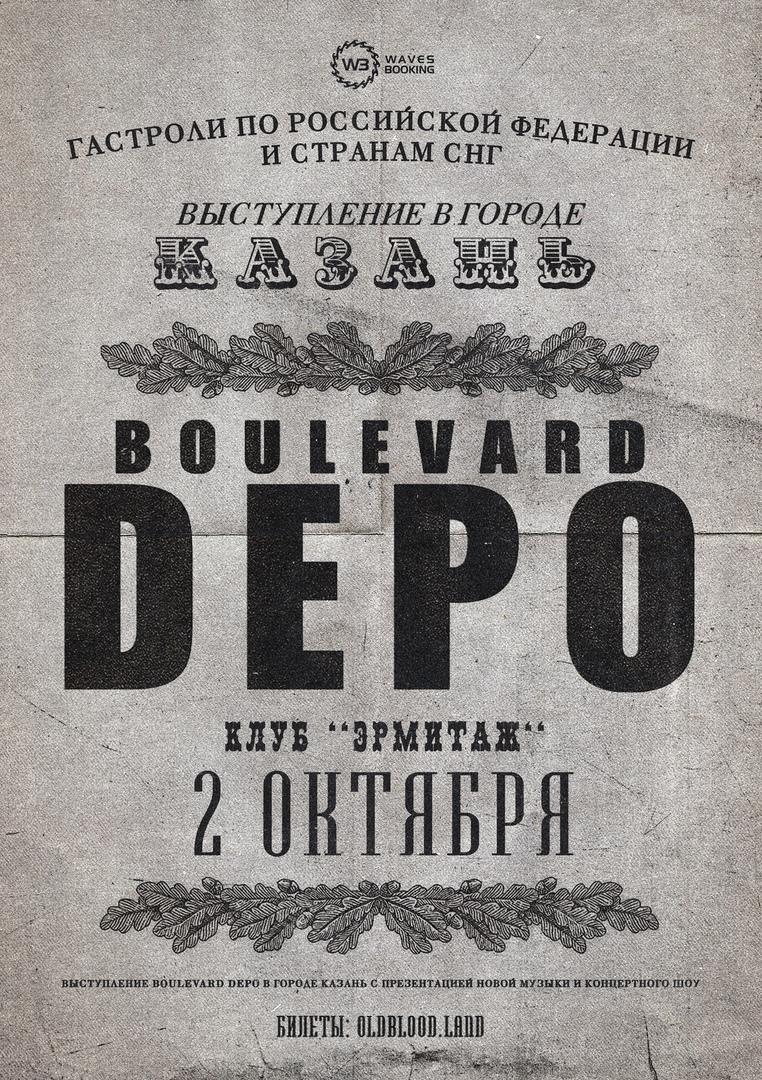 Афиша Казань BOULEVARD DEPO / 02.10, КАЗАНЬ ЭРМИТАЖ