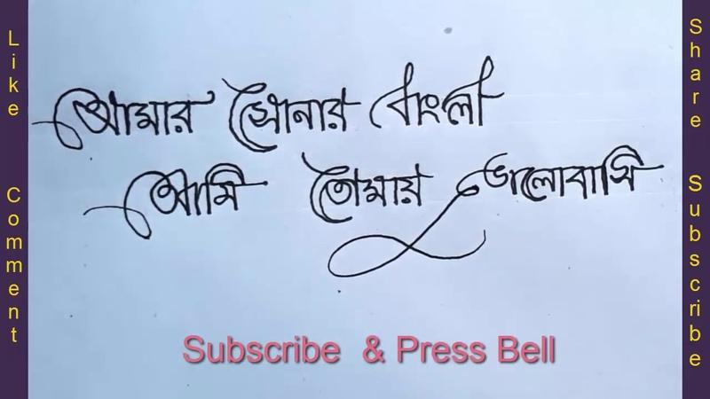Bangla Cursive Writing Amar Sonar Bangla Ami Tomay Valobashi Writing tips
