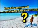 Урал. Коелга. Мраморный посёлок. Как выглядит самый большой в России карьер по добыче белого мрамора