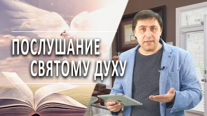 100 Послушание Святому Духу Алексей Осокин Библия 365