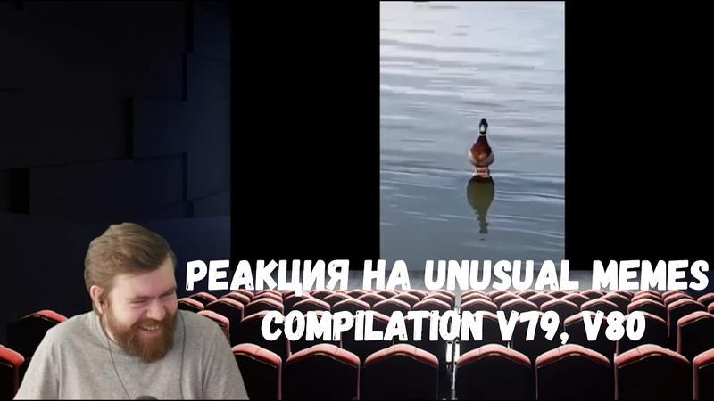 Реакция на Unusual Memes Compilation V79, V80