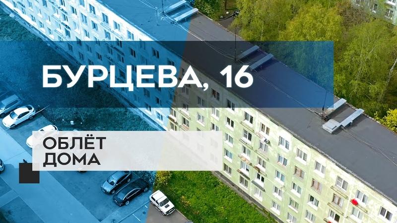 БУРЦЕВА, 16 : как сейчас выглядит дом в Кировском районе Санкт-Петербурга.