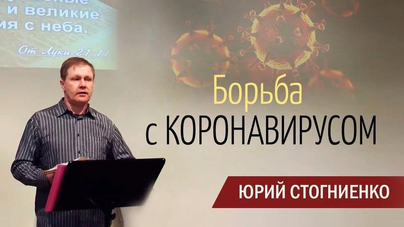 Коронавирус и карантин | Библейский взгляд | Проповедь
