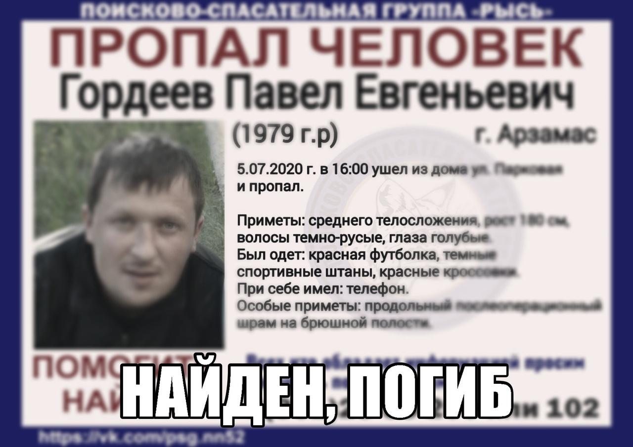 Гордеев Павел Евгеньевич