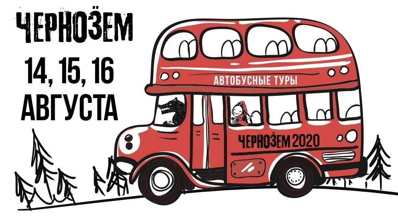 Афиша Москва Автобусный тур из Москвы на Чернозём 2020