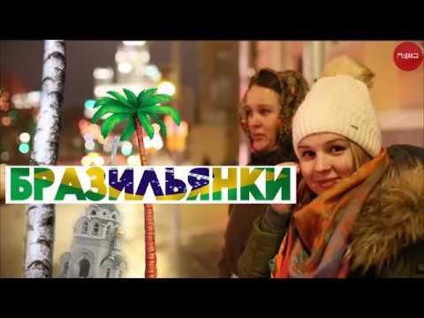 Бразильянки Как русские из Бразилии впервые открывали для себя Россию