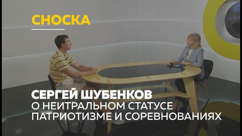 «Сноска»: Сергей Шубенков о получении нейтрального статуса, патриотизме и подготовке в соревнованиям