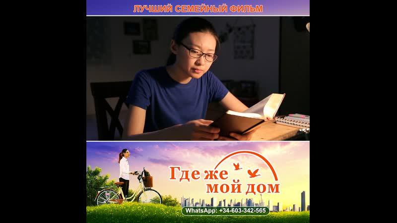 Лучший семейный фильм ГДЕ ЖЕ МОЙ ДОМ Трогательная история о девушке обратившиеся к Богу
