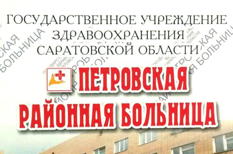 Готовится энергосервисный контракт на модернизацию котельной Петровской районной больницы