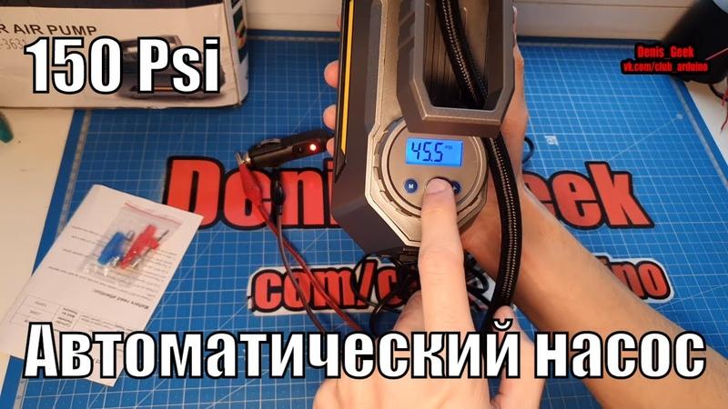 Насос czk 3631 для вело авто мото камер с автоматикой уровня давления с ali