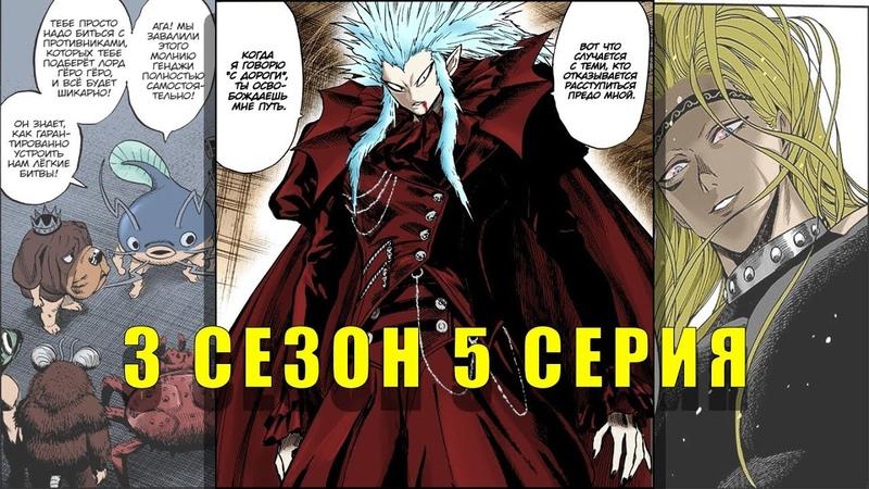 Ванпанчмен 3 сезон 5 серия 130 2 глава манги РУССКАЯ ОЗВУЧКА 2020