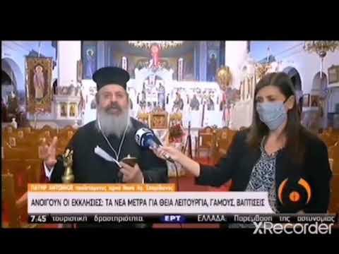 Εκπομπή Ερτ1 Απ τις 6 με τον πατέρα Αντώνιο Πακαλί948