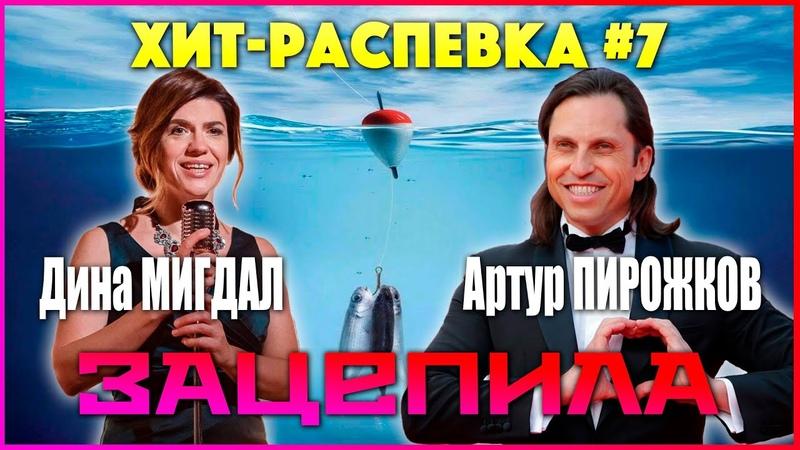 УРОК ВОКАЛА Артур Пирожков и Дина Мигдал Хит распевка №7 Зацепила